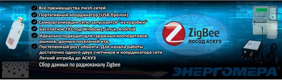Система сбора данных по радиоканалу Zigbee